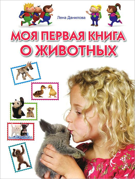 Моя первая книга о животных #1