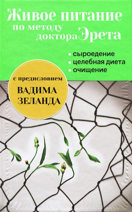 Книга Живое питание по методу доктора Эрета - купить на OZON.ru