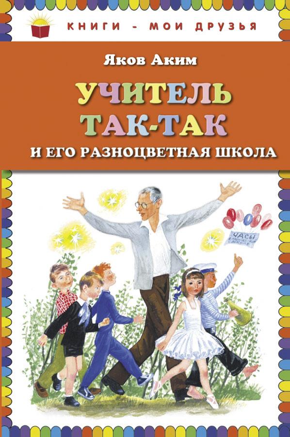 Учитель Так-Так и его разноцветная школа #1