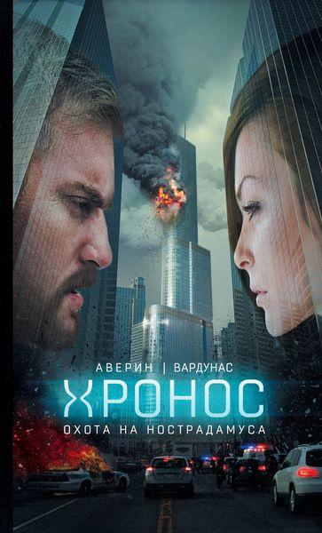 Охота на Нострадамуса | Аверин Никита Владимирович, Вардунас Игорь Владимирович  #1