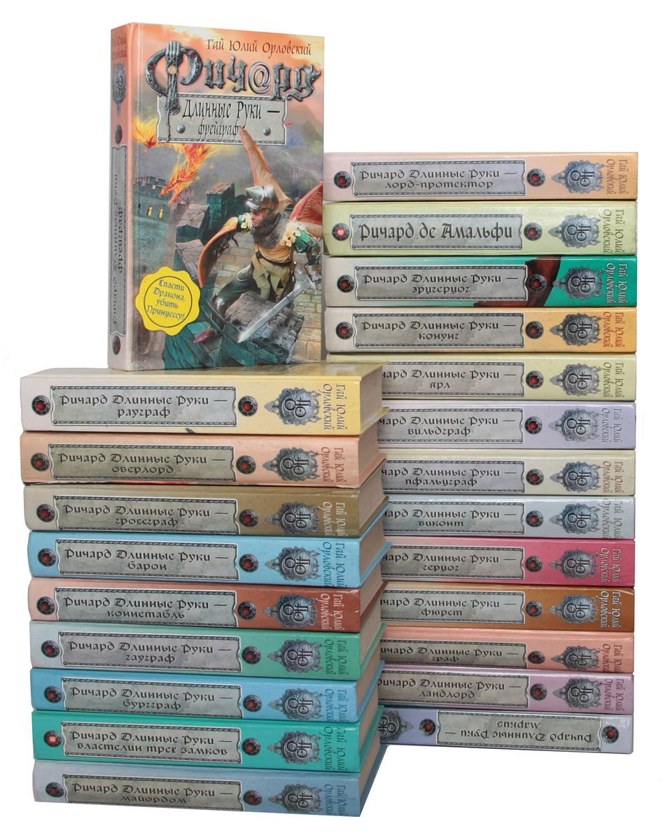 Ричард Длинные Руки (комплект из 23 книг) #1