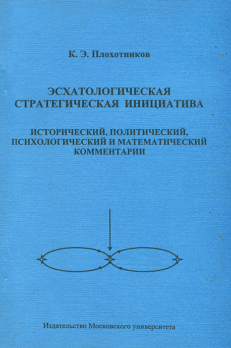 Эсхатологическая стратегическая инициатива. Исторический, политический, психологический и математический #1