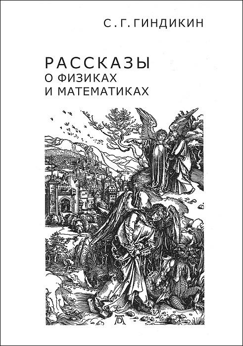 Рассказы о физиках и математиках #1