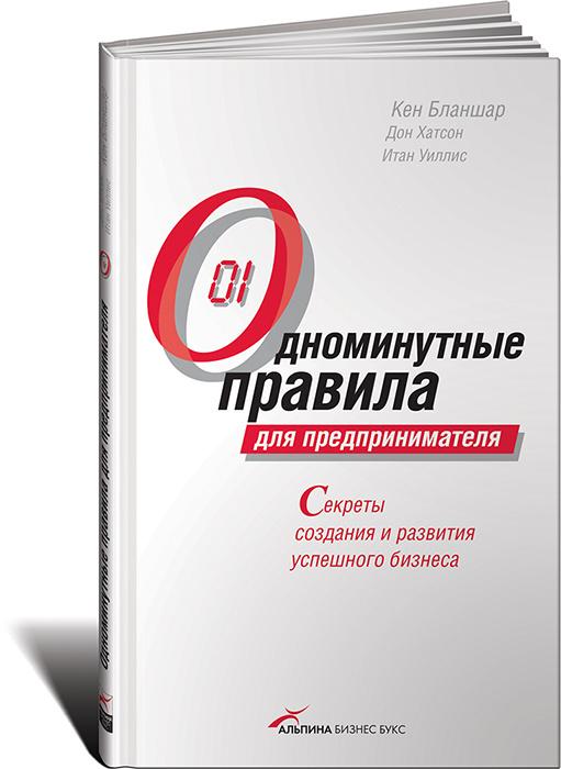 Одноминутные правила для предпринимателя. Секреты создания и развития успешного бизнеса | Бланшар Кеннет, #1
