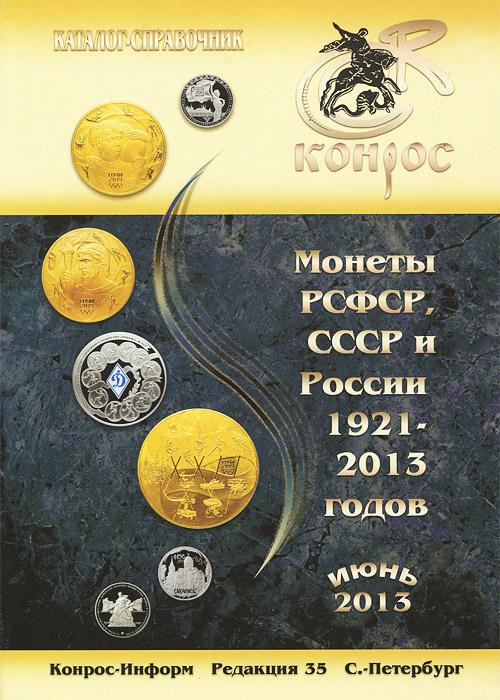 Монеты РСФСР, СССР и России 1921-2013 годов. Каталог-справочник  #1