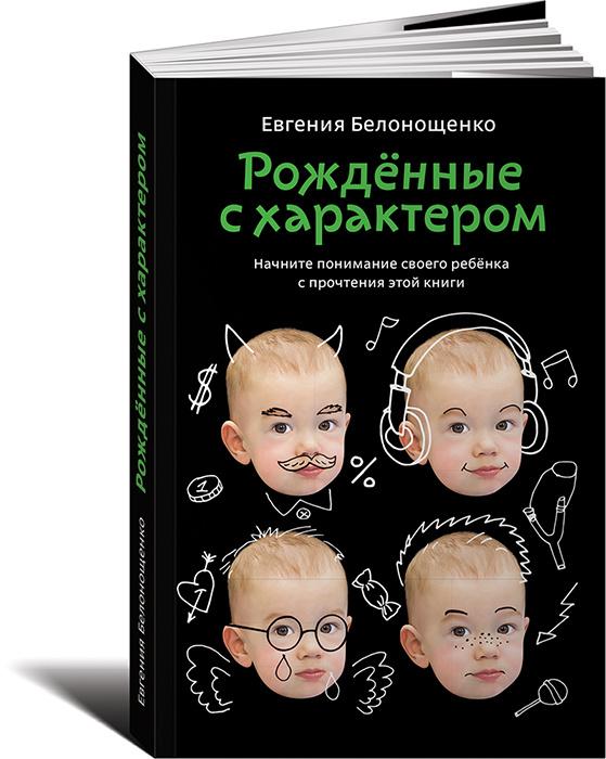 Рожденные с характером | Белонощенко Евгения #1
