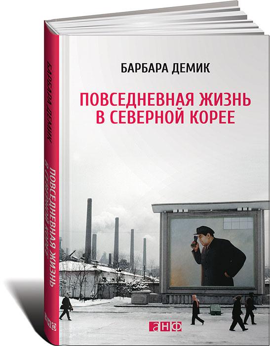 Повседневная жизнь в Северной Корее | Демик Барбара #1