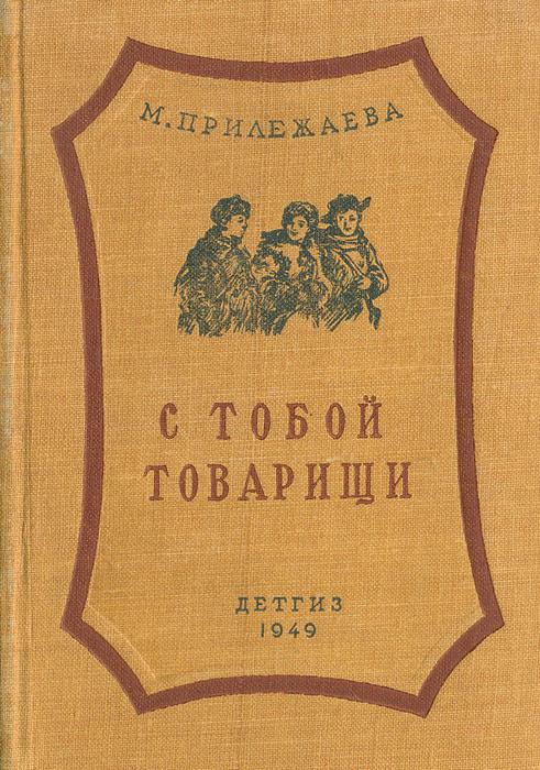 С тобой товарищи | Прилежаева Мария Павловна #1