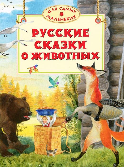 Русские сказки о животных #1