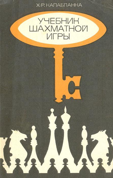 Учебник шахматной игры   Капабланка Хосе Рауль #1
