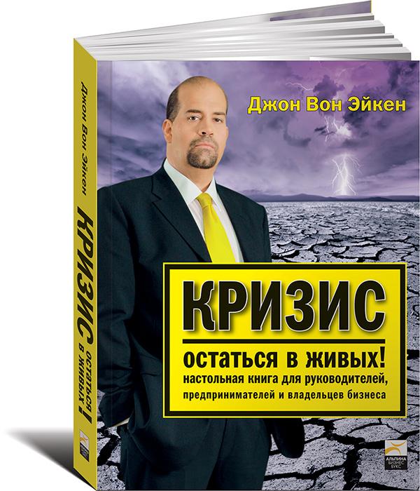 Кризис. Остаться в живых! Настольная книга для руководителей, предпринимателей и владельцев бизнеса  #1