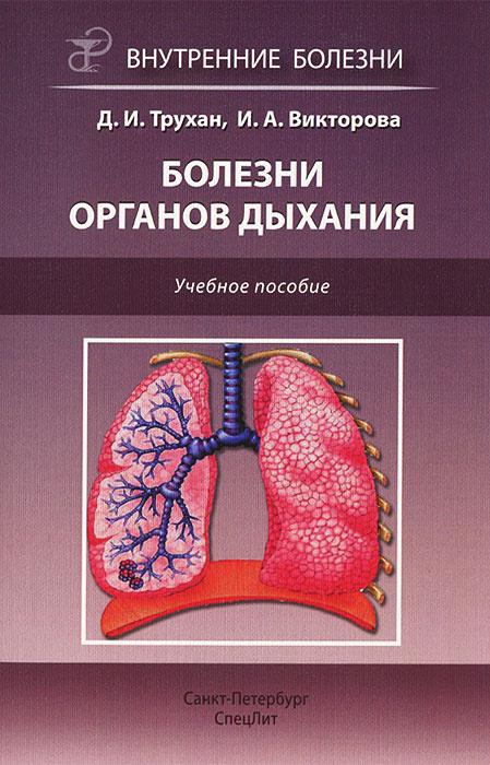 Болезни органов дыхания #1