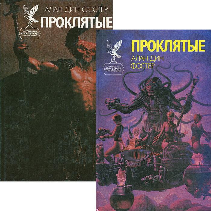 Проклятые (комплект из 2 книг)   Фостер Алан Дин #1