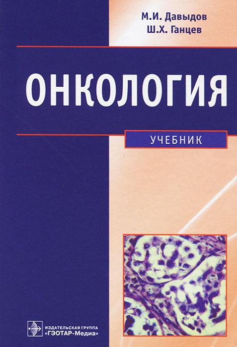 Онкология #1