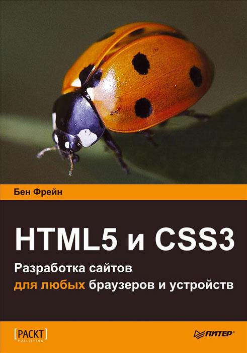 HTML5 и CSS3.Разработка сайтов для любых браузеров и устройств   Фрейн Бен  #1