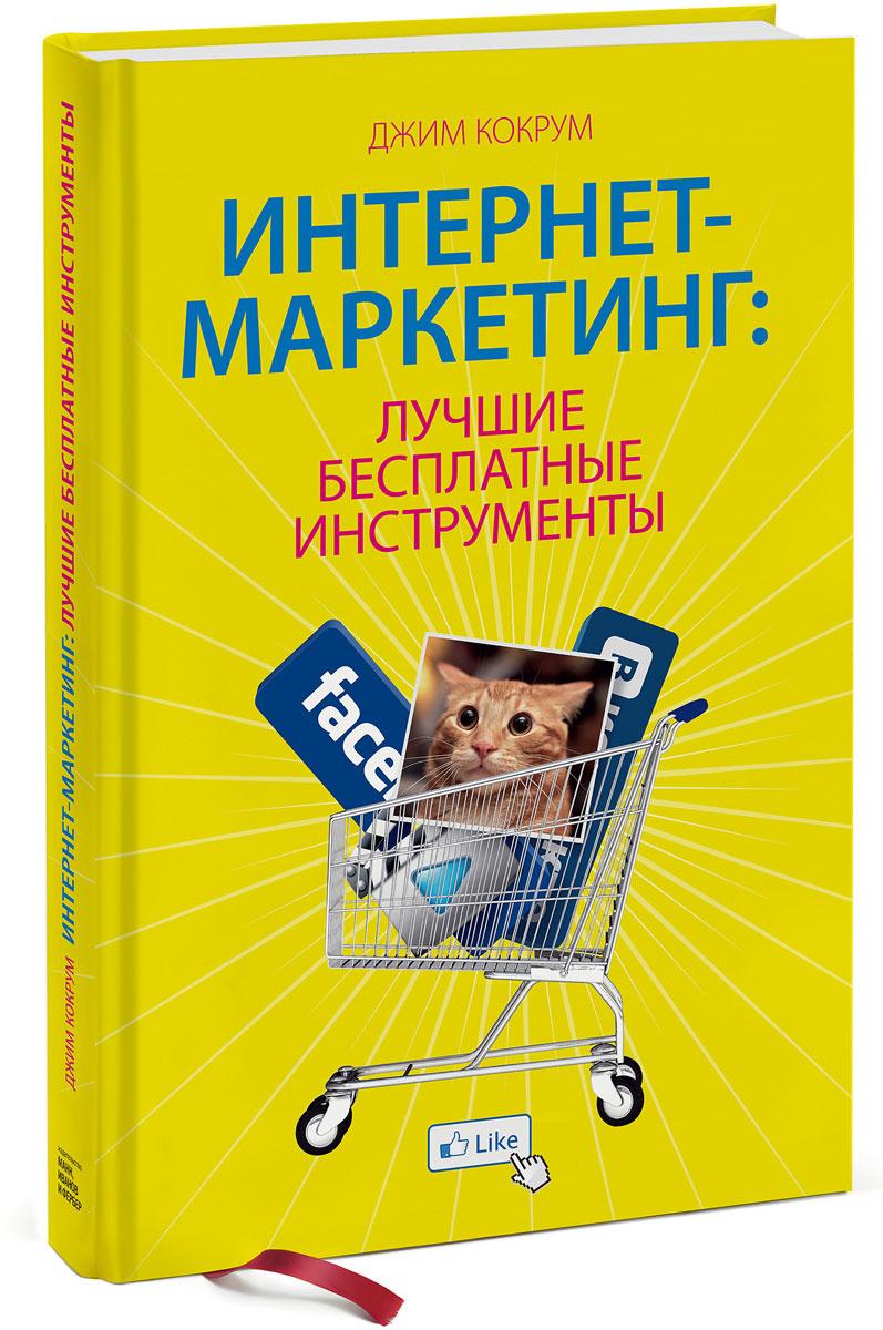 Интернет-маркетинг. Лучшие бесплатные инструменты #1