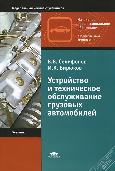 Устройство и техническое обслуживание грузовых автомобилей  #1