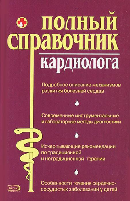 Полный справочник кардиолога #1