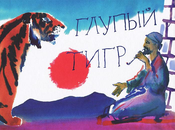 Глупый тигр #1
