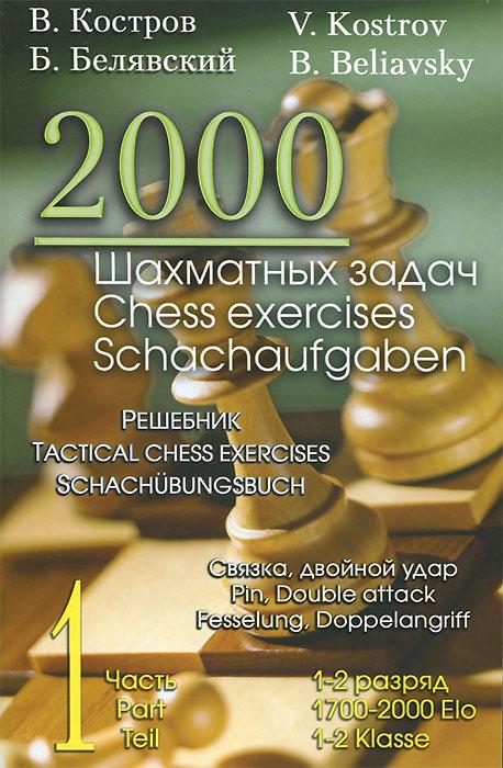 2000 шахматных задач. Часть1. Связка. Двойной удар. Решебник / Chess exercises schachaufgaben: Pin, double #1