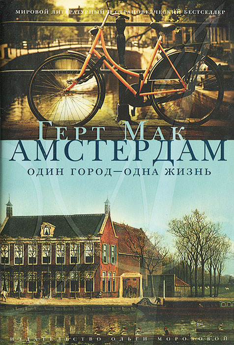 Амстердам. Один город - одна жизнь #1