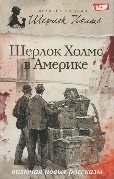 Шерлок Холмс в Америке | Попов Д. В., Рудакова Анастасия А.  #1