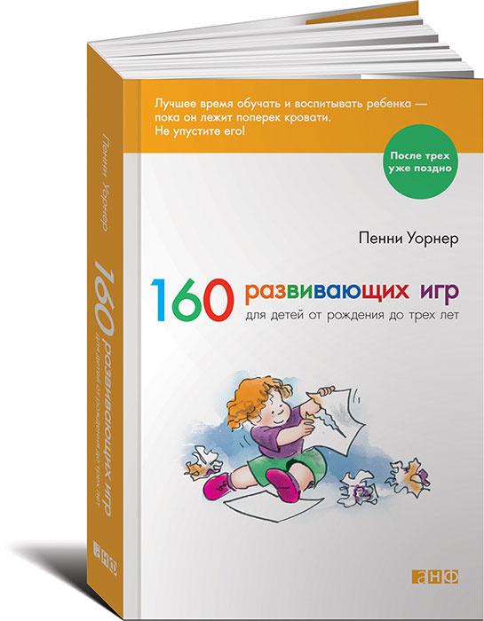 160 развивающих игр для детей от рождения до трех лет | Уорнер Пенни  #1