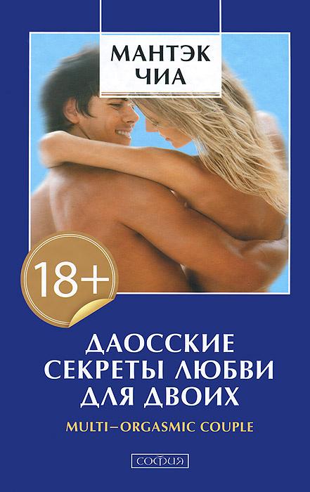 Даосские секреты любви для двоих | Чиа Мантэк, Абрамс Арава Дуглас  #1