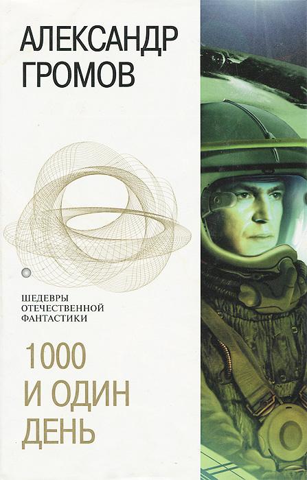 1000 и один день | Громов Александр Николаевич #1