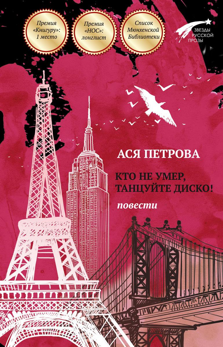 Кто не умер, танцуйте диско! | Петрова Ася Дмитриевна #1