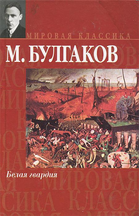 Белая гвардия   Булгаков Михаил Афанасьевич #1