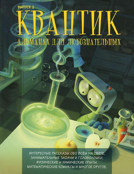 Квантик. Альманах для любознательных, №2, 2013 #1