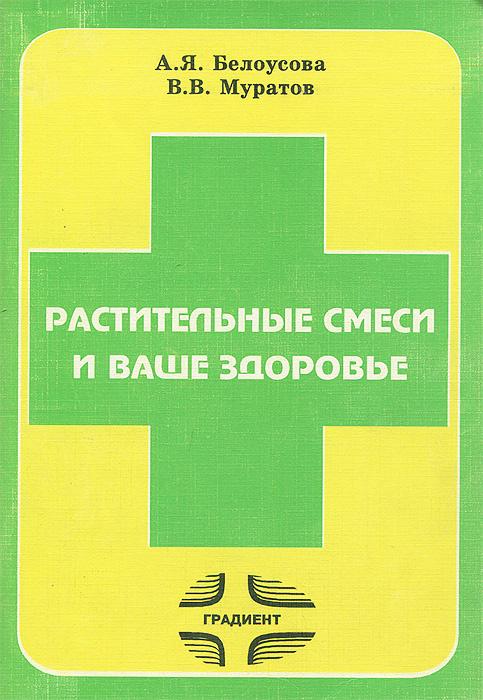 Растительные смеси и ваше здоровье | Белоусова Анна Ярославовна, Муратов В. В.  #1