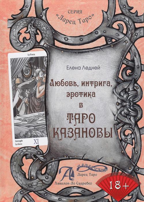 """Книга """"Любовь, интрига, эротика в Таро Казановы"""" #1"""