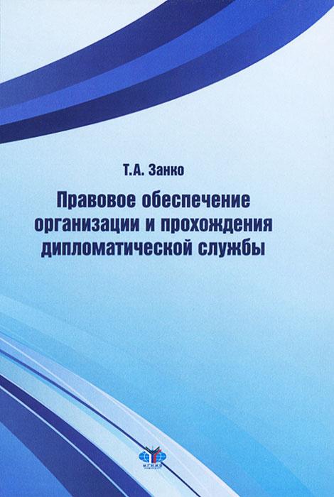 Правовое обеспечение организации и прохождения дипломатической службы  #1