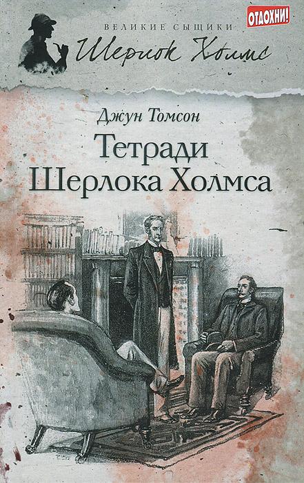 Тетради Шерлока Холмса | Томсон Джун #1
