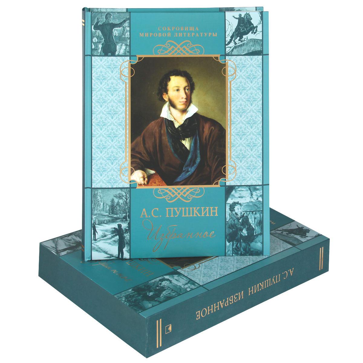 А. С. Пушкин. Избранное (подарочное издание) #1