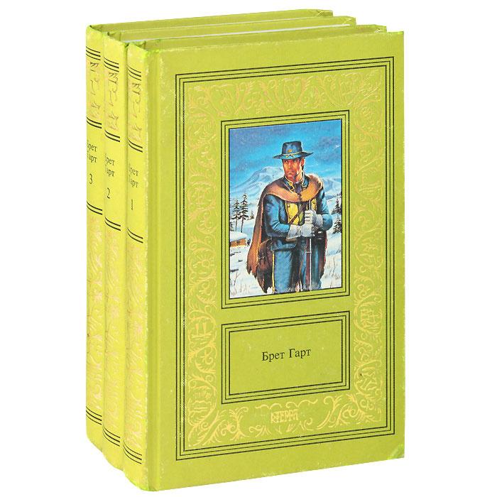 Брет Гарт. Сочинения в 3 томах (комплект из 3 книг)   Гарт Фрэнсис Брет  #1
