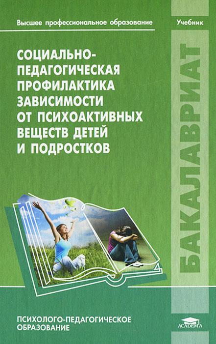 Социально-педагогическая профилактика зависимости от психоактивных веществ детей и подростков | Попов #1