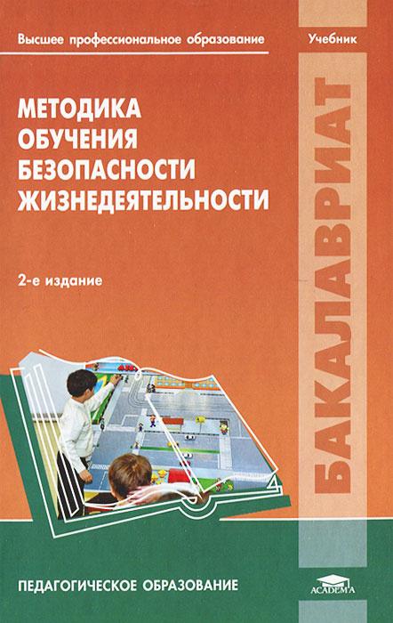 Методика обучения безопасности жизнедеятельности | Михайлов Леонид Александрович  #1