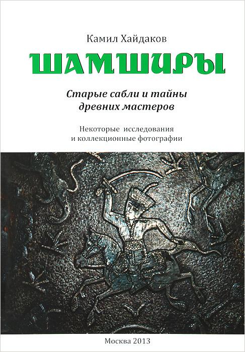 Шамширы. Старые сабли и тайны древних мастеров / Shamshirs: Old Sabres and the Secrets of Ancient Sword #1
