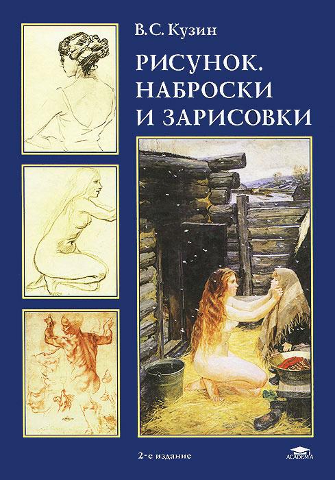 Рисунок. Наброски и зарисовки | Кузин Владимир Сергеевич  #1