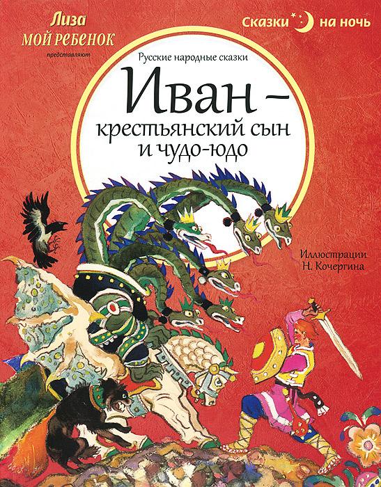 Иван - крестьянский сын и чудо-юдо #1