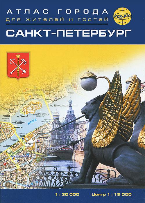 Санкт-Петербург. Атлас города для жителей и гостей #1