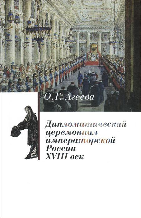 Дипломатический церемониал императорской России XVIII век | Агеева Ольга Гениевна  #1