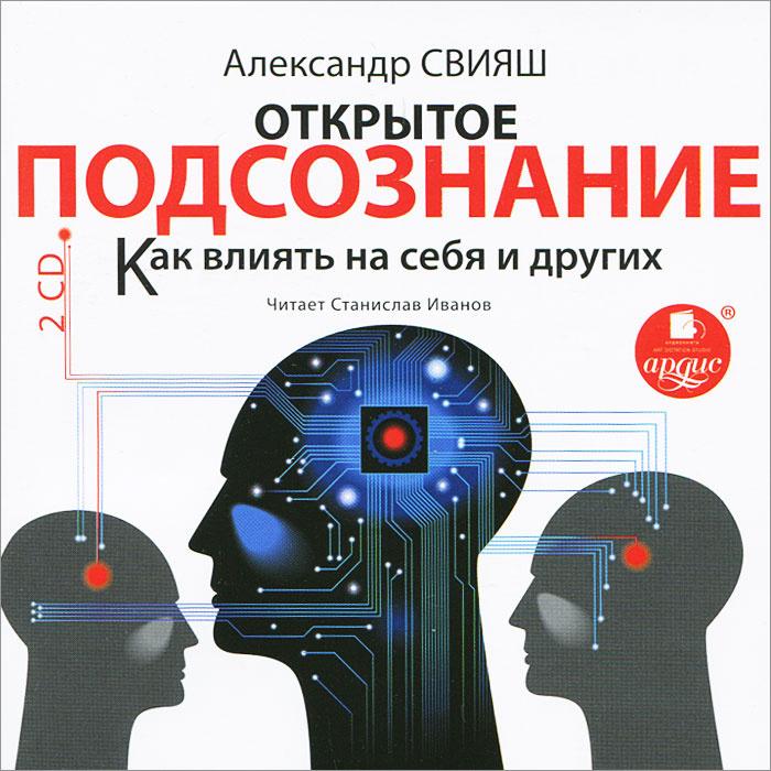 Открытое подсознание. Как влиять на себя и других (аудиокнига MP3 на 2 CD) | Свияш Александр Григорьевич #1