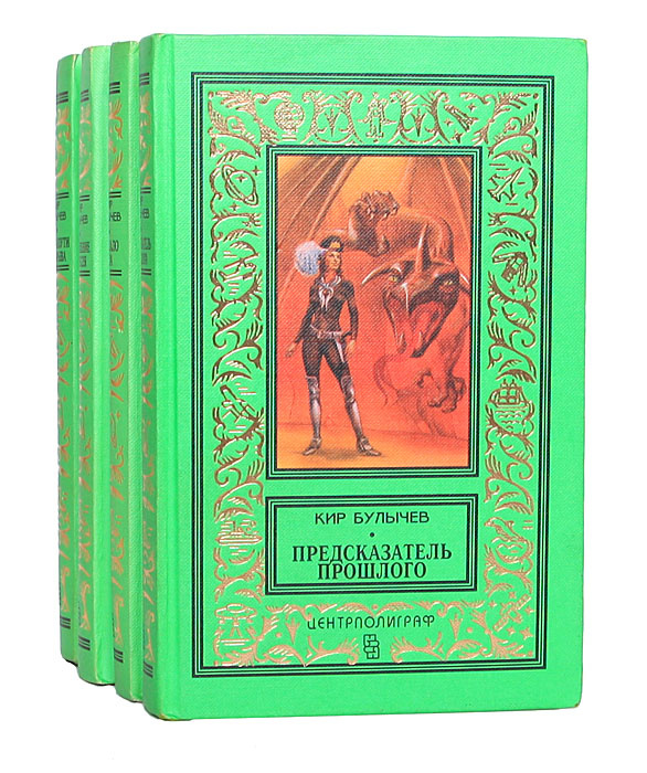 Кир Булычев (комплект из 4 книг)   Кир Булычев #1
