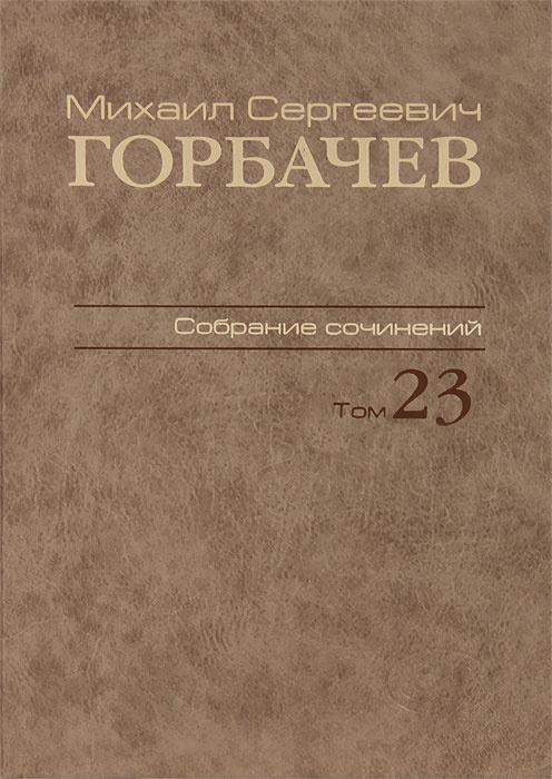 М. С. Горбачев. Собрание сочинений. Том 23. Ноябрь-декабрь 1990  #1