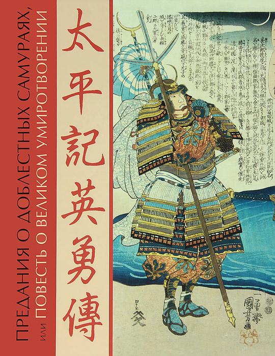 Предания о доблестных самураях, или Повесть о великом умиротворении  #1