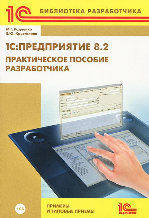 1С:Предприятие 8.2. Практическое пособие разработчика. Примеры и типовые приемы (+ CD-ROM)  #1